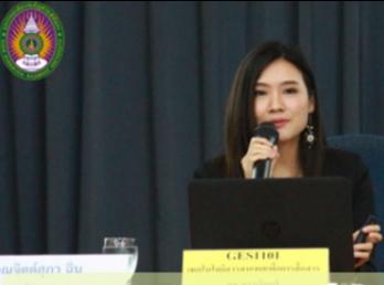 วันที่ 2 พฤศจิกายน 2560 สำนักวิชาการศึกษาทั่วไปฯ ได้รับเกียรติจาก คุณซู่ชิง จิตต์สุภา ฉิน บรรยายในรายวิชาศึกษาทั่วไป หัวข้อ