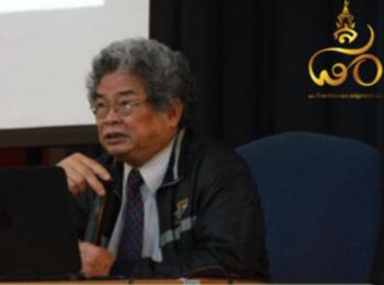 วันที่ 11 พฤศจิกายน 2560 สำนักวิชาการศึกษาทั่วไปฯ ได้รับเกียรติจาก รศ.ดร.โยธิน แสวงดี บรรยายในรายวิชาศึกษาทั่วไป หัวข้อ