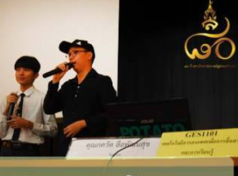 วันที่ 13 พฤศจิกายน 2560 สำนักวิชาการศึกษาทั่วไปฯ ได้รับเกียรติจาก คุณภควัต ลือพัฒนสุข (LeePung - ลุงพี) บรรยายในรายวิชาศึกษาทั่วไป หัวข้อ