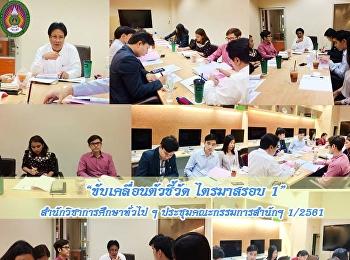 จัดประชุมคณะกรรมการบริหารสำนัก ครั้งที่ 1