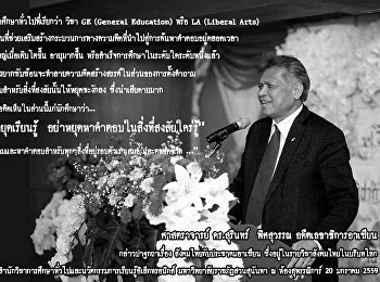 ศาสตราจารย์ ดร.สุรินทร์ พิศสุวรรณ อดีตเลขาธิการอาเซียน กล่าวปาฐกถาเรื่อง สังคมไทยกับประชาคมอาเซียน 20 มกราคม 2559