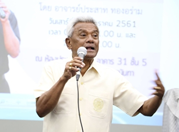 """27th, 2018 honored by """"Teacher Meud"""" Prasat Thongaram lectured in General Education in topic of """"Entertainment and Culture"""""""