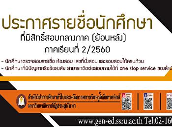 ประกาศรายชื่อนักศึกษามีสิทธิ์กลางภาค (ย้อนหลัง) ปีการศึกษา 2/2560