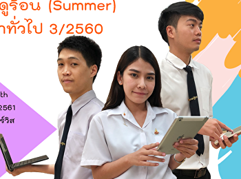 ข่าวประชาสัมพันธ์การเปิดเรียนภาคฤดูร้อน (Summer)หมวดรายวิชาศึกษาทั่วไป 3/2560