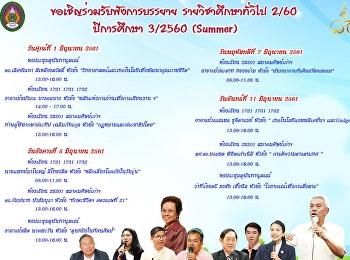 ซัมเมอร์นี้!! จีอีเชิญชวนเข้ารับฟังการรบรรยาย หมวดรายวิชาศึกษาทั่วไป ปีการศึกษา 3/2560