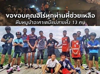 Thank You and Moral Support Giving to All Contributors Who Safely Bring back the 13 Wild Boars Soccer Team