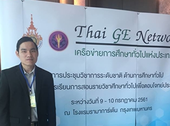 GE, SSRU Joins the 3 rd National Academic Conference of Thai GE Network
