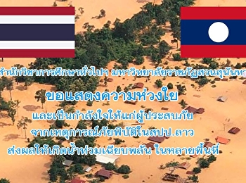 The Royal Thai Embassy at Vientiane called for donation to help Laotian who were suffered from the dam collapse at Laos's Attapeu and Champasak Provinces. Details could be followed via the embassy announcement.