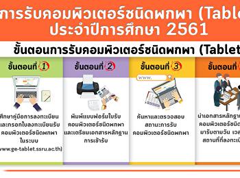 ข่าวประชาสัมพันธ์ด่วน!!! เปิดให้นักศึกษาลงทะเบียนรับเครื่องคอมพิวเตอร์แท็บเล็ต (กรุงเทพมหานคร) เฉพาะนักศึกษาที่ยังไม่ได้ลงทะเบียน