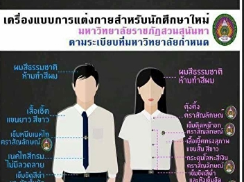 The correct dress to exam  the General Education Courses (GE) Suan Sunandha Rajabhat University.