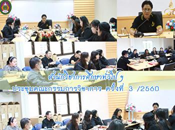 สานักวิชาการศึกษาทั่วไปประชุมคณะกรรมการวิชาการ ครั้งที่ 3/2560