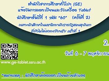 เปิดลงทะเบียนรับคอมพิวเตอร์ชนิดพกพา (Tablet) ประจะปีการศึกษา 1/2560 ครั้งที่ 2