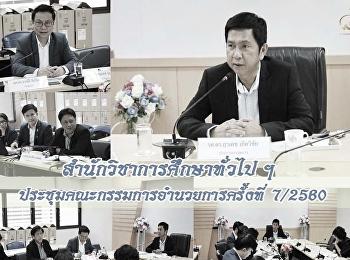 สำนักวิชาการศึกษาทั่วไปประชุมคณะกรรมการอำนวยการ ครั้งที่ 7/2560