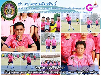 Suan Sunandha University has joined with sports journalists organize sports events football.