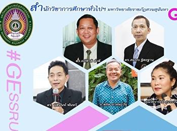 จีอีสวนสุนันทาเชิญชวนรับฟังการบรรยายหมวดวิชาศึกษาทั่วไป ประจำปีการศึกษา 2/2561