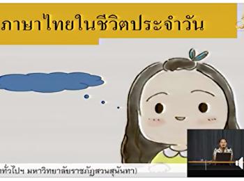 GEL0101 Thai language usage 11.00 AM. - 14.00 PM.