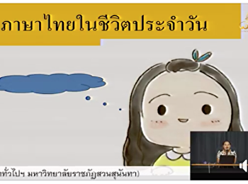 GEL0101 การใช้ภาษาไทย  เวลา 11.00 น. - 14.00 น.