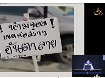 GEL0101 การใช้ภาษาไทย  เวลา 08.00 น. - 11.00 น.