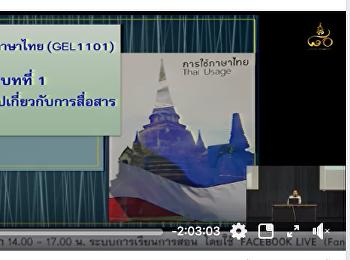 GEL0101 การใช้ภาษาไทย เวลา 14.00 - 17.00 น.