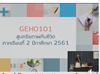 GEH0101 วิชาสุนทรียภาพกับชีวิต เวลา 08.00 - 11.00 น.
