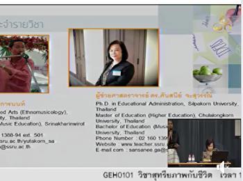GEH0101 วิชาสุทรียภาพกับชีวิต เวลา 14.00 - 17.00 น.