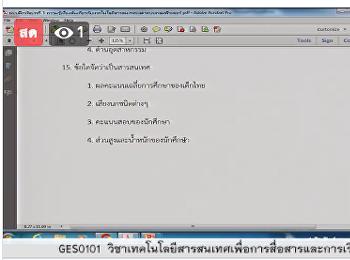 GES0101 วิชาเทคโนโลยีสารสนเทศเพื่อการสื่อสารและการเรียนรู้ เวลา 14.00 - 17.00 น.