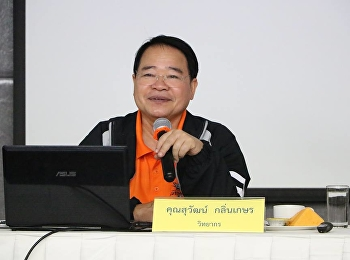 General lecture course In recreation for quality of life By being honored by Mr. Suwat Klinkasorn,