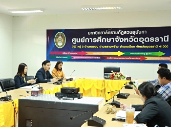 The administrators and personnel of the GE Bureau visit the Udon Thani Education Center and discuss the location issues. facilities Internet network system Audio and video signal transmission.