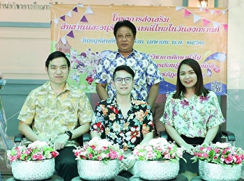 Watering ceremony for executives on Songkran Day, year 2019, together with blessing for the executives and personnel who came to this event.