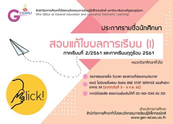 ประกาศรายชื่อนักศึกษาสอบแก้ไขผลการเรียน (I) ปีการศึกษา 2561