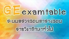 ระบบตรวจสอบตารางสอบ รายวิชาศึกษาทั่วไป (GEexamtable)