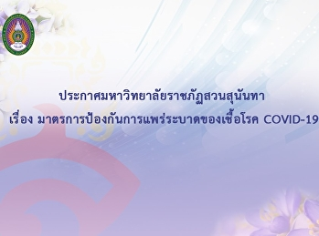 Announcement of Suan Sunandha Rajabhat University on Measures to Prevent the Epidemic of COVID-19
