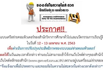 ประกาศ!! ปิดปรับปรุงระบบเครือข่ายคอมพิวเตอร์ของสำนักวิชาการศึกษาทั่วไปฯ ในวันที่ 12-13 เมษายน 2563