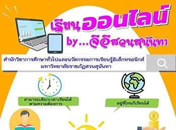 Online Learning By ... GE SSRU