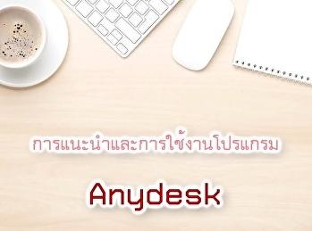 แนะนำโปรแกรม AnyDesk