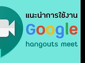 การใช้งาน Google hangout Meet