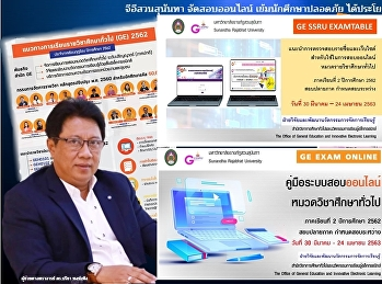 GE Suan Sunandha Arrange online exams Intense, safe student Get the most out