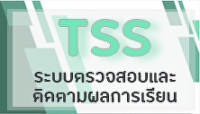 ระบบ ตรวจสอบและติดตามผลการเรียน (TSS)