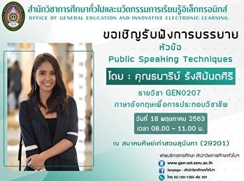 ขอเชิญรับฟังการบรรยายรายวิชา GEN0207 ภาษาอังกฤษเพื่อการประกอบวิชาชีพ