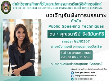 Invitation to listen to course lectures GEN0207 English for professional practice