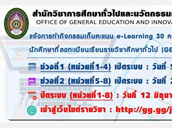 แจ้งการทำกิจกรรมเก็บคะแนน e-Learning ภาคเรียนฤดูร้อน/2562