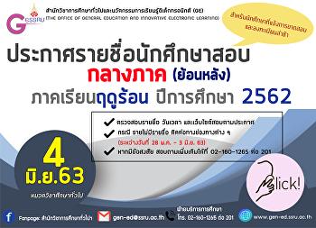 ประกาศรายชื่อสอบกลางภาค (ย้อนหลัง) ภาคเรียนฤดูร้อน ปีการศึกษา 2562