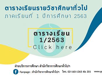 ตารางเรียนรายวิชาศึกษาทั่วไป (GE) ภาคเรียนที่ 1 ปีการศึกษา 2563