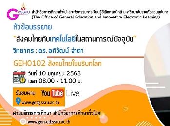 ขอเชิญรับฟังบรรยาย รายวิชา GEH0102 สังคมไทยในบริบทโลก