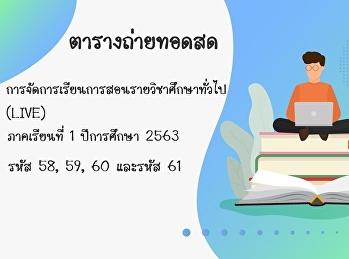ตารางถ่ายทอดสด (LIVE) ภาคเรียนที่ 1 ปีการศึกษา 2563 หลักสูตรปรับปรุง พ.ศ. 2560 สำหรับหนักศึกษาระดับปริญญาตรี รหัส 58, 59, 60 และรหัส 61