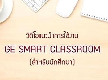 วีดีโอแนะนำการใช้งาน GE Smart Classroom