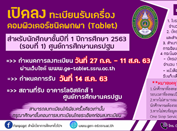 Registration Schedule for Tablet Computers for 1st Year Students, Academic Year 2020 (Round 1) (Only for NakhonPathom Campus students)