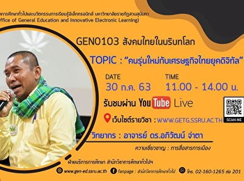 Invited to listen to the lecture. GEN0103 Thai society in the global context