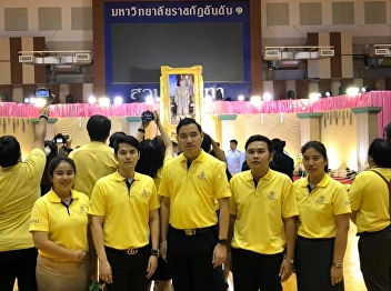 GE Suan Sunandha Participate in the blessing ceremony on the occasion of His Majesty the King. And join in making merit for the monks