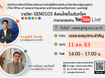 Invite to listen to lectures GEN0103 Thai society in the global context